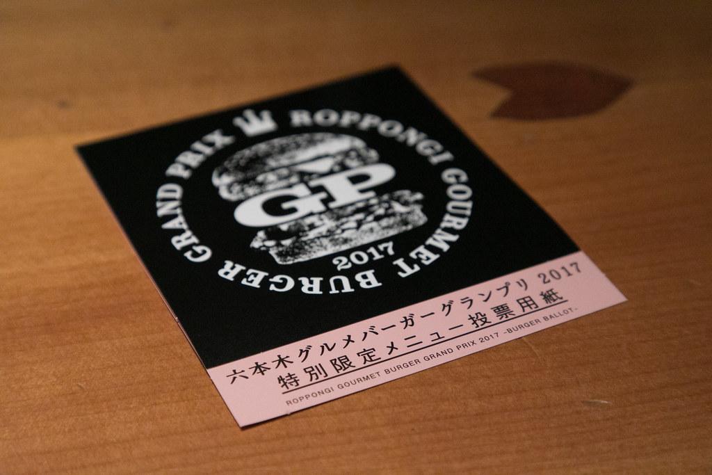 豚組食堂 究極のメンチカツバーガー Ver.2 #六本木グルメバーガー