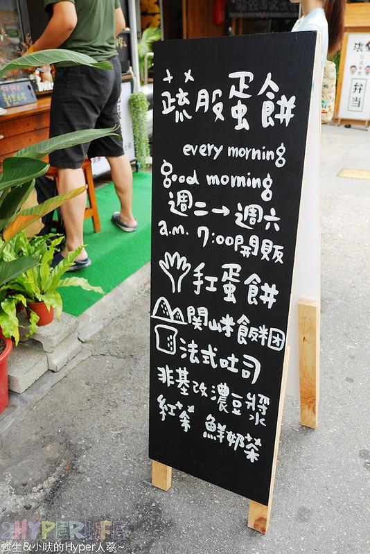 蔬服蛋餅_台中北區美食早餐 (3)