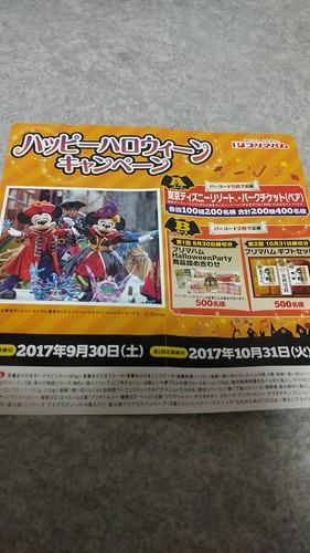 東京ディズニーリゾート ハッピーハロウィンキャンペーン@プリマハム