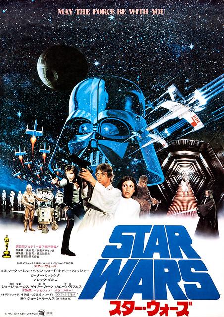 Star Wars (1977), 1978 Japanese B2 poster