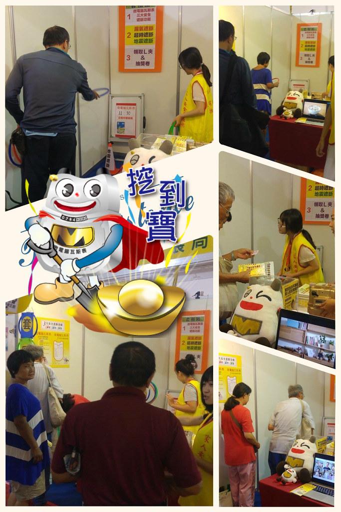微電腦瓦斯表宣導活動@台南國際生技綠能展 220170922-02