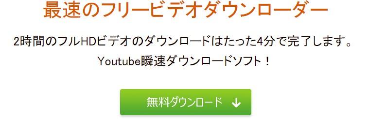 YouTube ダウンロード方法13