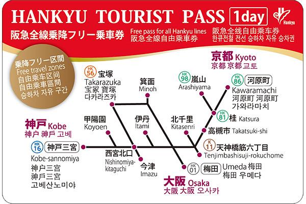 阪急全線乘車劵 1day