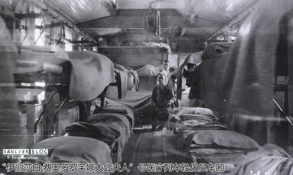 俄日战争俄军医务工作(医疗列车)24