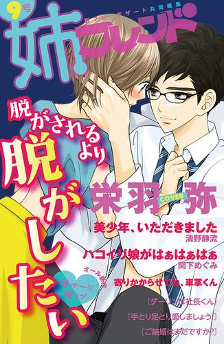 Capas de Revistas de Mangas 31 de Julho a 6 de Agosto 2017