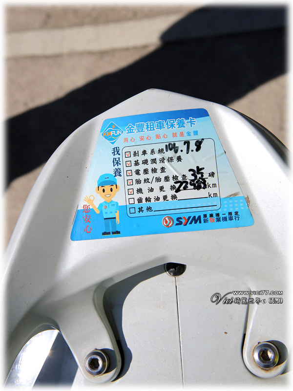 0724金豐租車016