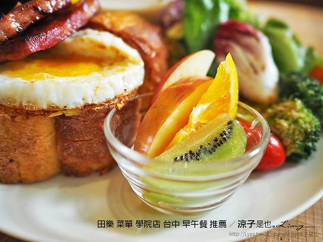 田樂 菜單 學院店 台中 早午餐 推薦 20