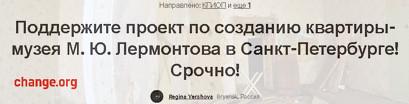 Петиция Поддержите проект по созданию квартиры-музея М. Ю. Лермонтова в Санкт-Петербурге! Срочно! размещена Regina Yershova Bryansk, Россия