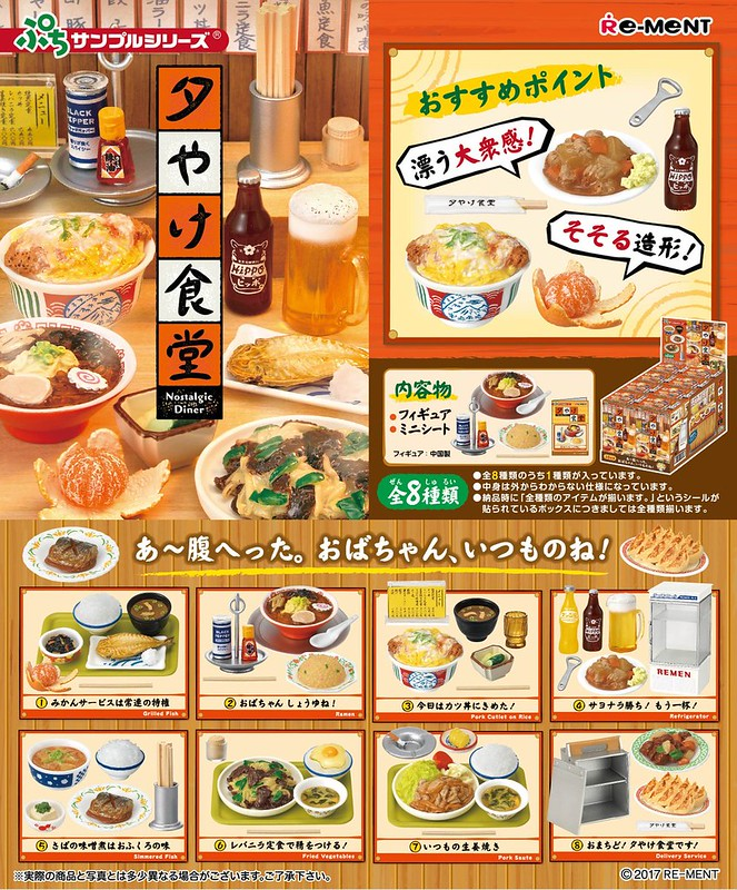 RE-MENT 袖珍盒玩系列「日落食堂」暖心登場!ぷちサンプルシリーズ 夕やけ食堂