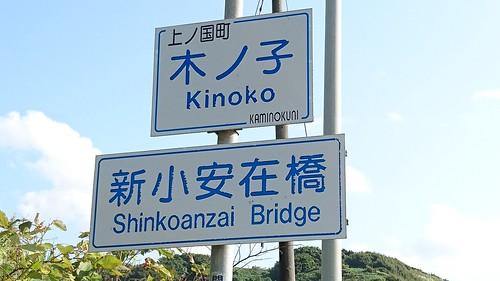 日本横断お疲れ様。