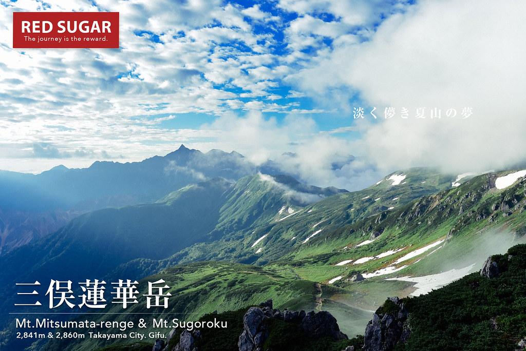 【北アルプス】双六岳、三俣蓮華岳、百名山に劣らぬ北アルプス名峰群の旅 - Red sugar