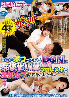 GETS-054 If You Let DQN Always Take Boko To Drink Feminization Aphrodisiac And Turn It Into A Slut Girl During Pro-wrestling …
