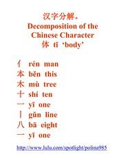体  tǐ  'body'
