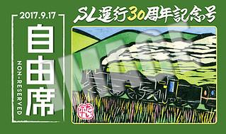 SL運行30周年記念号★客車案内板(自由席)