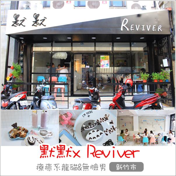 默默x Reviver (1)