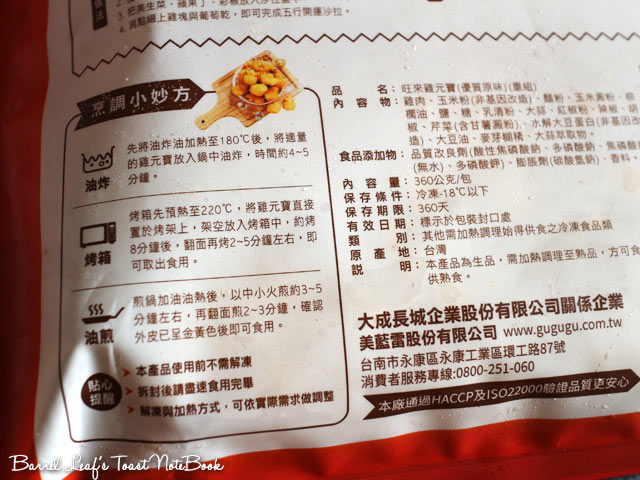 dachan-food-golden-chicken-nuggets (4)