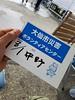 Photo:2017年7月 秋田県豪雨災害 大仙市でボランティア By jetalone