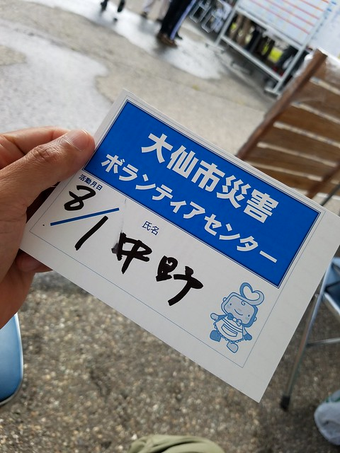 2017年7月 秋田県豪雨災害 大仙市でボランティア