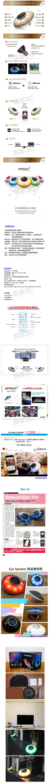 單入-Yantouch Eye Speaker 立體聲全色階變色LED 藍芽喇叭 LED氣氛燈 情境燈 造型燈