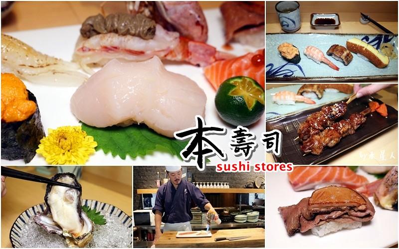 36537282280 a735a8ce80 b - 熱血採訪| 本壽司,食材新鮮美味,還有手卷、刺身、串炸