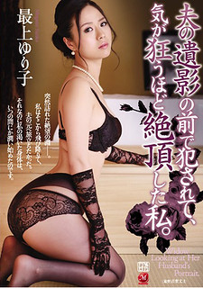 JUY-237 I Was Caught Up In Front Of My Husband 's Portrait, Caught Me Crazy. Yuriko Mogami