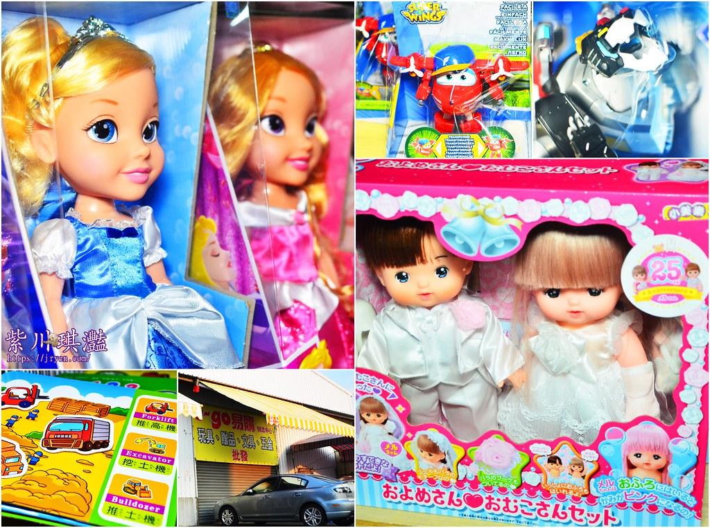 彰化易購玩具批發-000