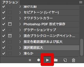 Photoshopで繰り返しバッチを作る-05
