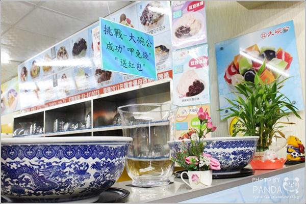 大碗公冰店 (29)