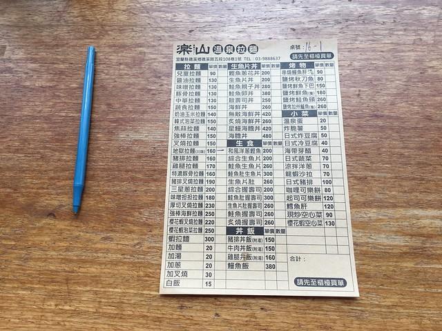 樂山溫泉拉麵的菜單