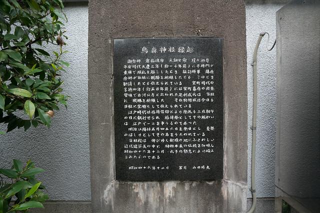 20170916_0014_烏森神社.jpg