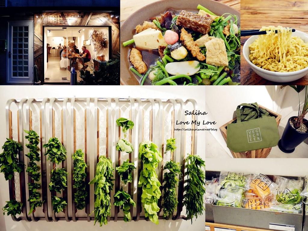 台北國父紀念館站素食餐廳推薦VEGE CREEK 蔬河