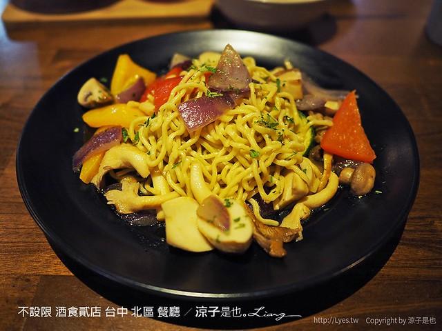 不設限 酒食貳店 台中 北區 餐廳 15