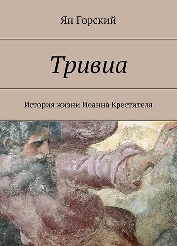 Тривиа: История жизни Иоанна Крестителя (Ян Горский)