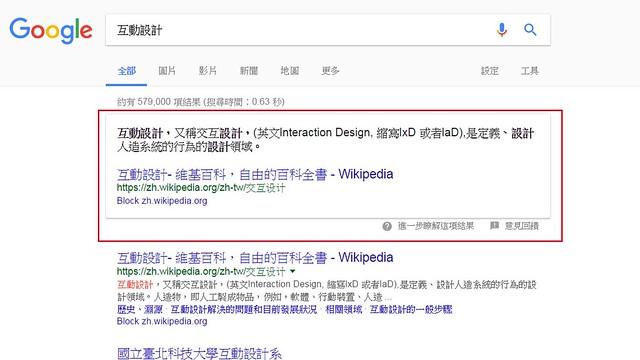 Google://互動設計 的SERP精選摘要結果