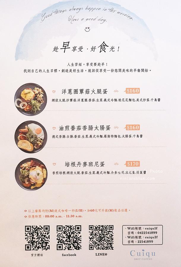 奎克咖啡menu菜單02