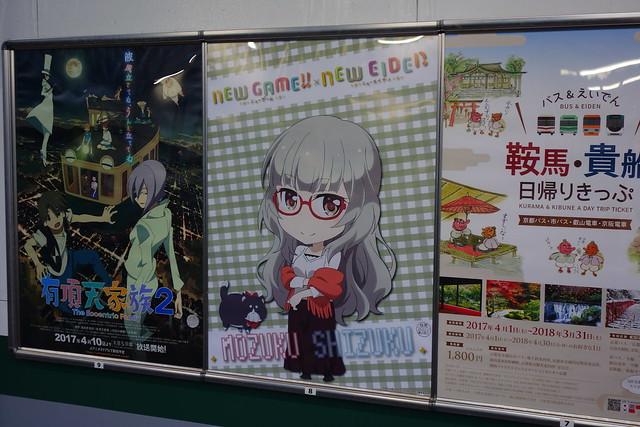 Photo:2017/08 叡山電車×NEW GAME!! コラボポスター #05 By *Setuka