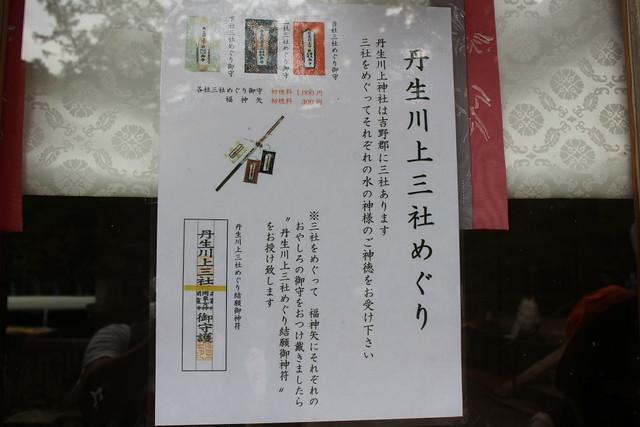 niukawakamijinja_nakasya006