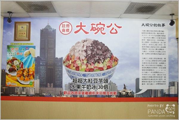 大碗公冰店 (6)