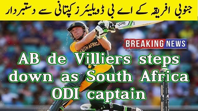 AB de Villiers steps down as South Africa ODI captain,AB de Villiers World Xi Pakistan Tour