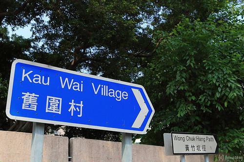 Kau Wai Village