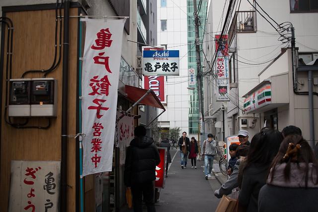 20170114-亀戸餃子_0002.jpg