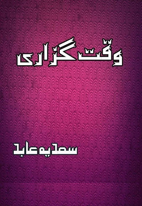 """""""Waqat"""