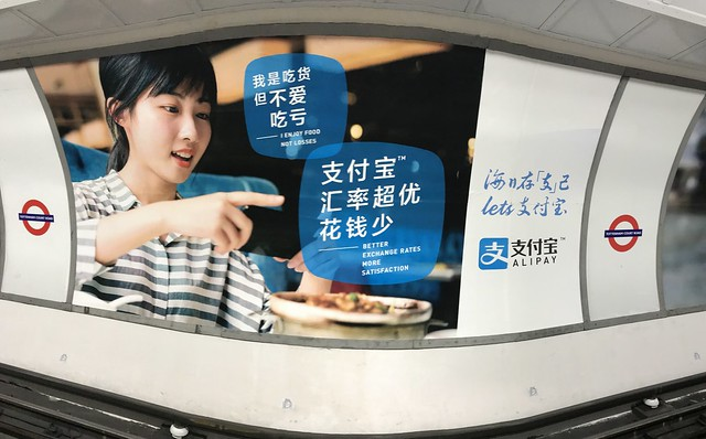 Alipay advert on Tottenham Court Road tube platform
