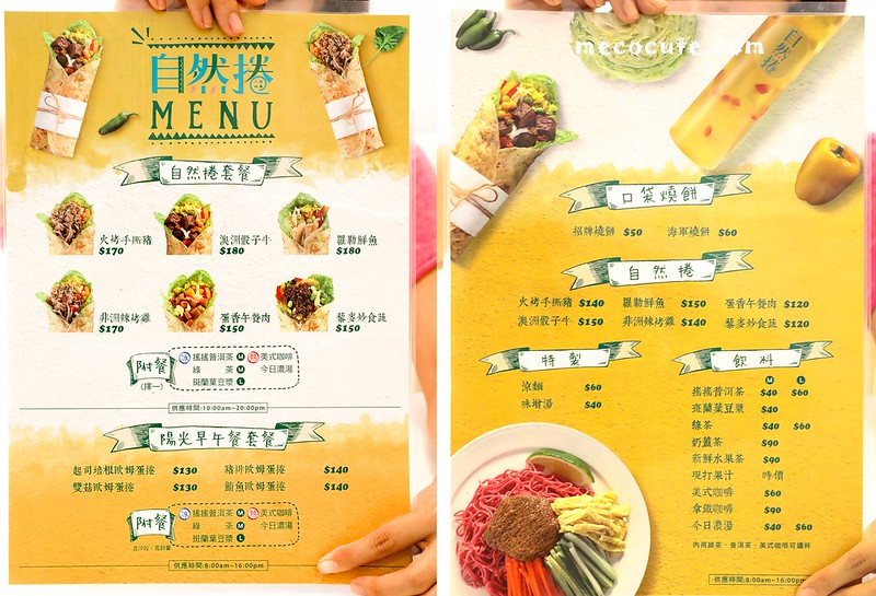 吳宗憲自然捲,大安站自然捲,自然捲,自然捲菜單 @陳小可的吃喝玩樂