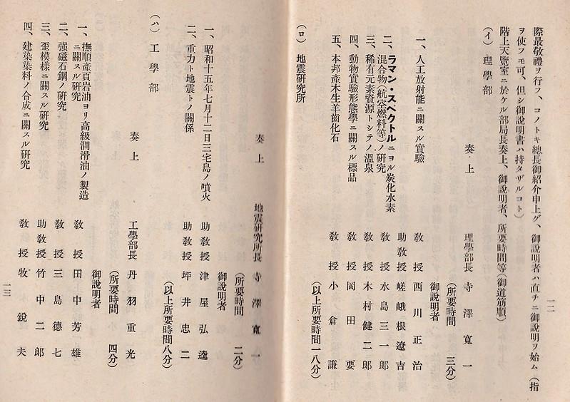 昭和天皇東京帝国大学行幸 (25)