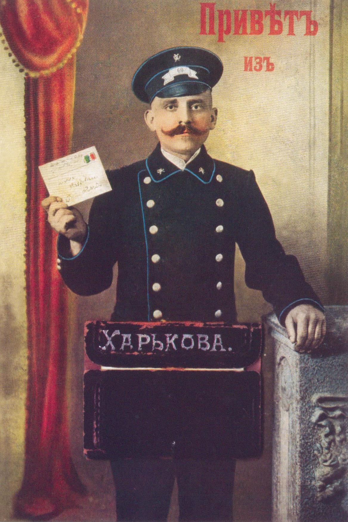 Postcard portraying a Russian Empire postman