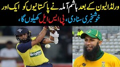 hashim amla indicates to play PSL south african run machine hashim amla Has announced To attend PSL