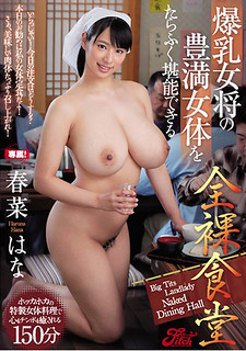 JUFD-794 Full Nuancy Dining Hall Haruna Hana With Full Of Bustling Breasts Rich Female Body