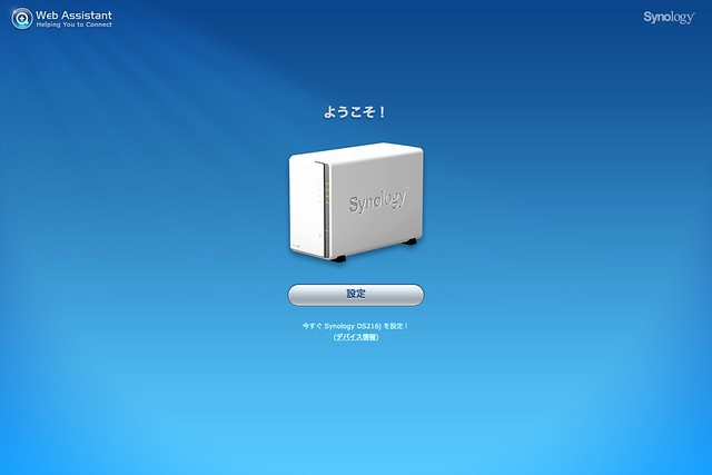 Synology_Web_Assistant 2