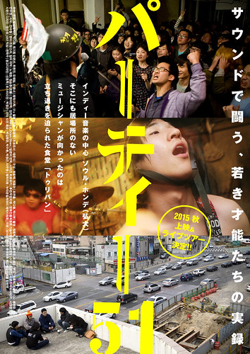 01パーティー51_Poster_jp